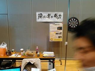 20160312障害者ワークフェア.@平下塗装.jpg