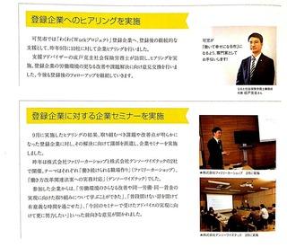 わくわくワークプロジェクト令和元年冊子 2019-07-02 17.08.46_1.jpg