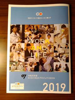 わくわくワークプロジェクト令和元年冊子IMG_20190702_171222.jpg