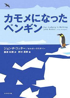 カモメになったペンギン.jpg