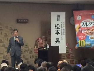 カルビー松本晃会長講演20151118.jpg
