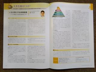 十六銀行雑誌.jpg