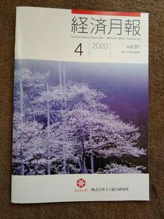 十六銀行雑誌 表紙.jpg
