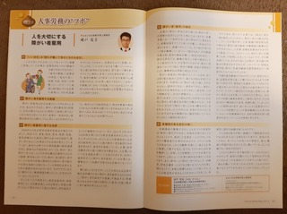 十六銀行雑誌掲載記事.jpg