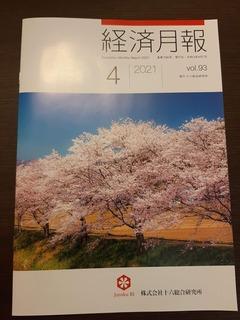 十六銀行雑誌表紙令和3年4月9日.jpg