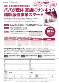 岐阜県仕事と家庭の両立支援講師派遣事業表紙.PNG