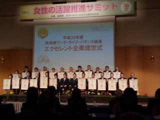 平成29年度エクセレント企業認定授与式.jpg
