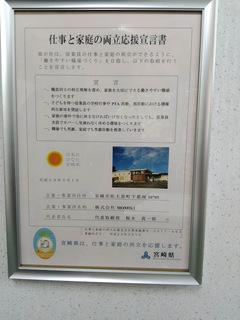 籾木両立支援IMG_20190907_155632.jpg