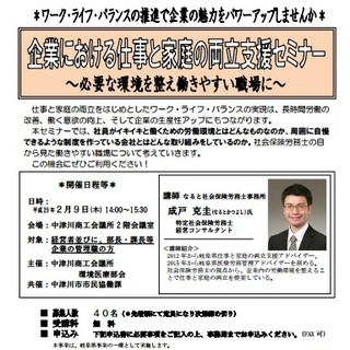 kyodo-h29.2.9-semina.pdf[1].jpg